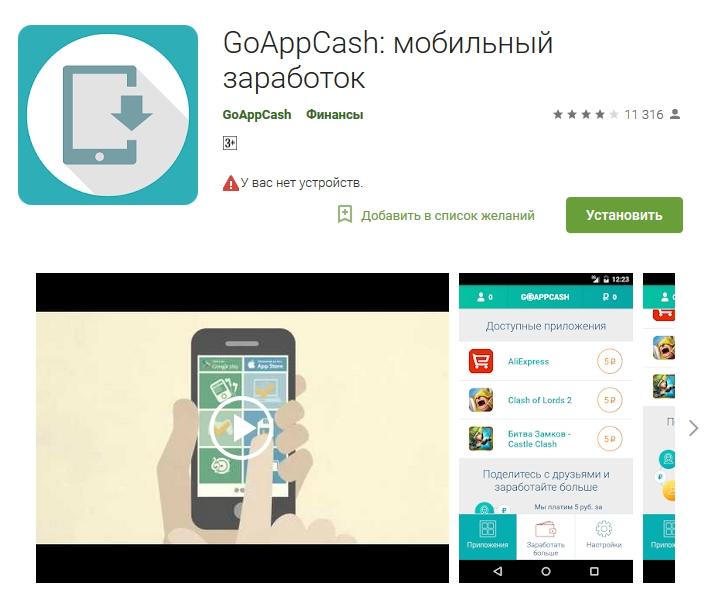 Заработок на мобильном приложении